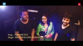 Boishak Elo by Mehrab & Lopa hossain bangla new song 2017