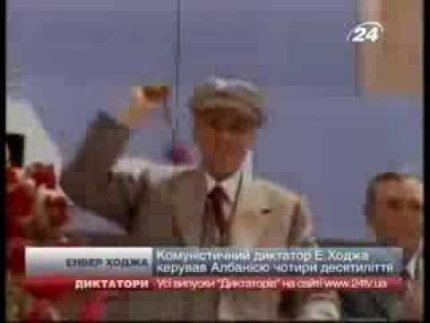 ДИКТАТОРЫ. ЭНВЕР ХОДЖА