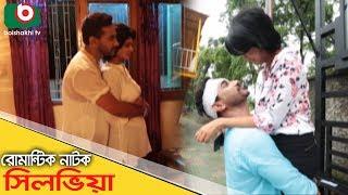 Bangla Romantic Natok | Silviya  | Shajal Noor, Sohana Saba