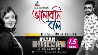Imran, Subhamita - Bhalobashi Bole   Eid Exclusive Music Video 2017