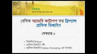 Basic Adobe Photoshop for Freelance Graphic Design - Lecture 1