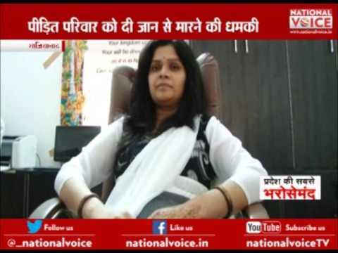 Ghaziabad: School Teacher alleges SP leader Dishant Tyagi for rape attempt
