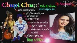 Best OF Mila & Shirin Audio Album Chupi Chupi মিলা ও শিরিন চুপি চুপি Click on Songs