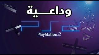وداعــا جهــاز بلايستيشـن 2 للأبــد | PlayStation 2 RIP