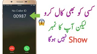 How to call someone with private/fake number