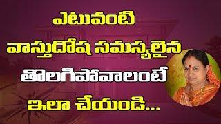 ఎటువంటి వాస్తు పరమైన సమస్యలున్నా  తొలగిపోవాలంటే | Vastu Doshalu Povalante | Sitasarma Vijayamargam
