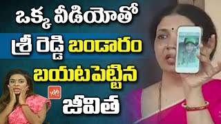 Jeevitha Rajasekhar Leaks Sri Reddy Video | Casting Couch in Tollywood | YOYO TV Channel