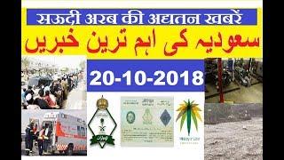 UPDATED SAUDIA NEWS :(20-10-2018) :सौदी अरबी के अद्यतन समाचार