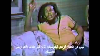 بوب مارلي مقابلة مترجمة عربي1