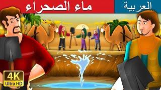 ماء الصحراء | Water in The Desert Story in Arabic | قصص اطفال | حكايات عربية