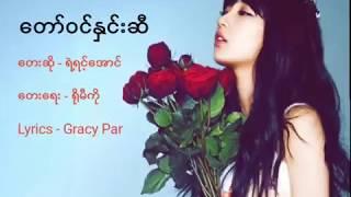 ေတာ္၀င္ႏွင္းဆီ (Taw Win Rose) Myanmar Love Song 2018 (Lyrics)