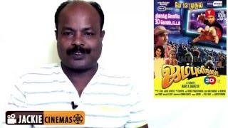 Jambulingam 3D Tamil Movie review  | Gokul Nath |Anjana |Baby Hamsika Hari & Haresh