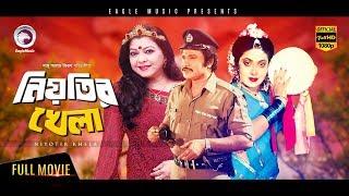 Bangla Movie | NIYOTIR KHELA | Anju Ghosh, Diti, Ujjal | Bengali Movie | Exclusive 2017