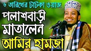 Islamic Bangla Waz Mahfil 2018 Mufti Maulana Amir Hamza waz || Waz bangla 2016 amir hamza new 2017