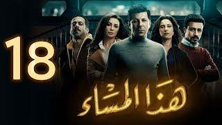 مسلسل هذا المساء - الحلقة الثامنة عشر | Haza Almasaa - EPS 18