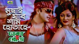 Mumbai Jabo Sham Hota Hey || by Bappi Raj and Kona  | Dhaka to Bombay