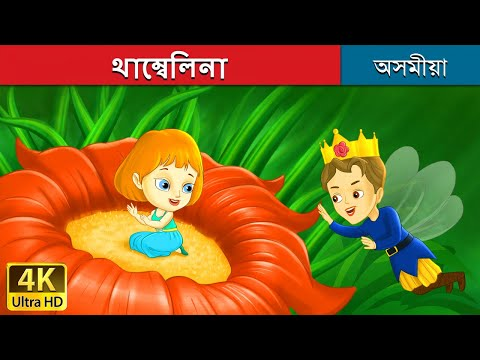 Xxx Mp4 থাম্বেলিনা Thumbelina In Assamese Assamese Story Assamese Fairy Tales 3gp Sex
