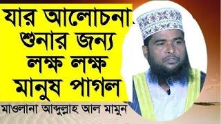 bangla waz 2017 abdullah al mamun Laxmipur মাওলানা আব্দুল্লাহ আল মামুন