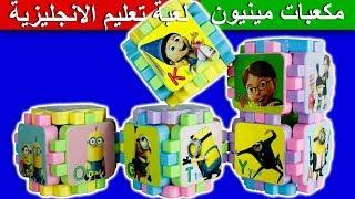 لعبة تعليم اللغة الانجليزية مكعبات مينيون للاطفال العاب بنات واولاد learn English letters toy