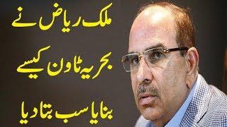 Malik Riaz Interview About Bahria town Karachi   Pakistan News tv