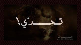 تـحــــدّي - فيديو تحفيزي عربي - حــافز 2016 ᴴᴰ