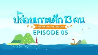 [THAISUB] 160314 SEVENTEEN - ONE FINE DAY EP05 (FULL)