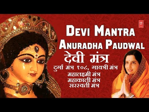 Xxx Mp4 देवी मंत्र Devi Mantra ANURADHA PAUDWAL Durga Gayatri Mantra Mahakali Lakshmi Saraswati Mantra 3gp Sex