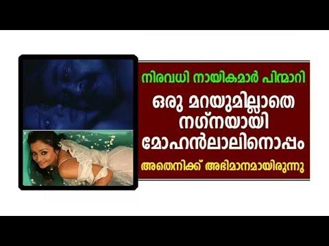 Xxx Mp4 പരിപൂര്ണ്ണ നഗ്നായിട്ട് മോഹന്ലാലിനൊപ്പം നടി മീര വാസുദേവന് Hot Meera Vasudevan With Mohanlal 3gp Sex