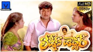 Ladies Doctor (1996) - Telugu HD Full Length Movie || Rajendra Prasad | Vineetha | Keerthana