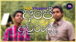 Aluth Awurudu Celebration | Suba Sihine Yawi Cover [Tech Vlogger - අපේ අවුරුද්ද]