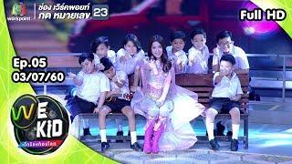 Wekid thailand เด็กร้องก้องโลก | EP.05 | 03 ก.ค.60 Full HD