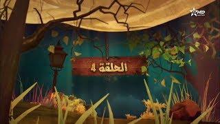 Dar El Ghezlane S1 - Ep 4 - دار الغزلان الموسم الأول الحلقة