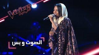 #MBCTheVoice - مرحلة الصوت وبس - سيرعابدين تقدّم موال ليله هوي وأغنية 'صدفة'