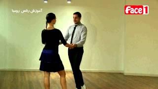 آموزش رقص دو نفره - قسمت 4
