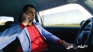 لعله خير -  فيلم قصير l محمود شراب l