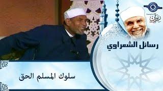 الشيخ الشعراوي | سلوك المسلم الحق