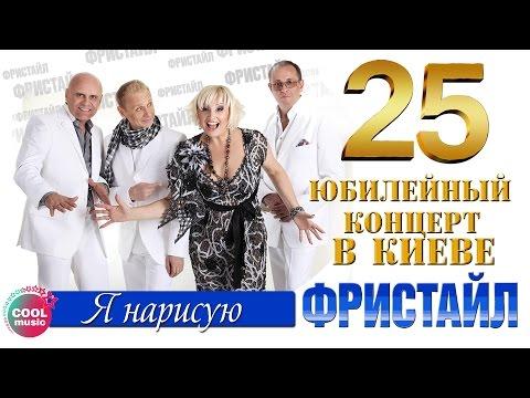 Фристайл & Сергей Кузнецов - Я нарисую (25 - Юбилейный концерт в Киеве 2014)