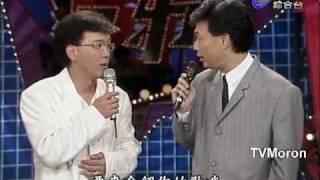 1995 李茂山 費玉清 茶噢 晚安曲 模仿