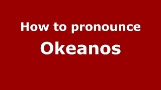 How to pronounce Okeanos (Greek/Greece) - PronounceNames.com