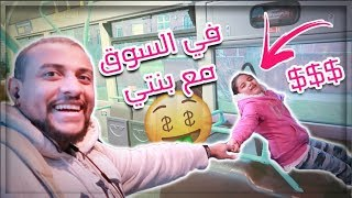خليت بنتي تتسوق لمده ٢٤ ساعة (شوفو ايش السبب)!!!