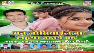 Bhojpuri  Hot Songs 2016 new || Tohar Chadhal Ba Jawani || Yesh Raj, Priya Tiwari