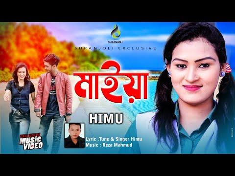 Xxx Mp4 মাইয়া Mayia Himu Sakib Ornob Sabina Sathi Bangla New Song 2018 3gp Sex