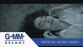 เจ็บหัวใจ - เสก โลโซ【OFFICIAL MV】