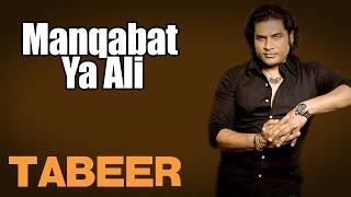 Manqabat Ya Ali | Shafqat Amanat Ali  (Album:Tabeer)