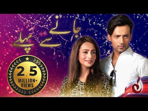 Janay Say Pehlay - Telefilm - Zahid Ahmad | Aaj Entertainment