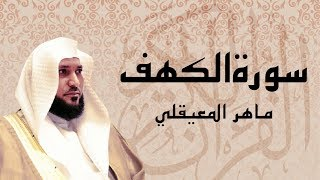 سورة الكهـــف كاملة ... بصوت الشيخ ماهر المعيقلي
