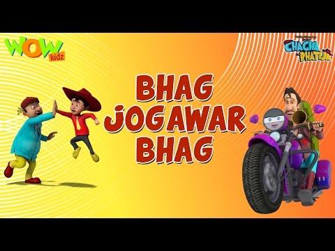 Xxx Mp4 Bhag Jogawar Bhag Chacha Bhatija Wowkidz 3D Animation Cartoon For Kids As Seen On Hungama TV 3gp Sex