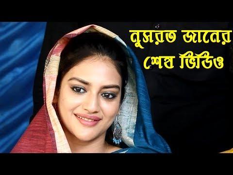 Xxx Mp4 নুসরত জাহানের ভোট প্রচারের শেষ ভিডিও Nusrat Jahan Speech Sor Vote 3gp Sex