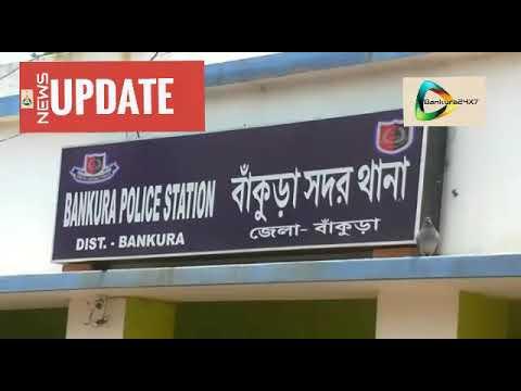 Xxx Mp4 Bankura News Update নাবালিকাকে সহবাসের দায়ে ধৃত কে তোলা হল আদালতে। 3gp Sex