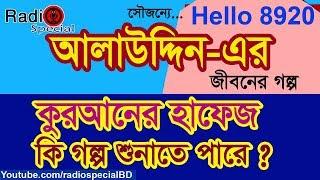 Alauddin - Jiboner Golpo - Hello 8920  - by Radio Special